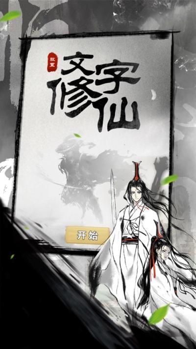 文字修仙mud放置游戏官方版图片1