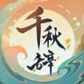 千秋辞九游版