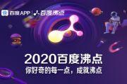 2020百度沸点榜单揭晓 完整榜单一览[多图]