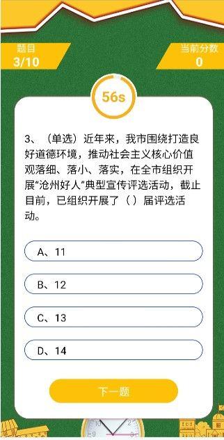 2020沧州市中小学生网络知识问答答案完整版[多图]图片3