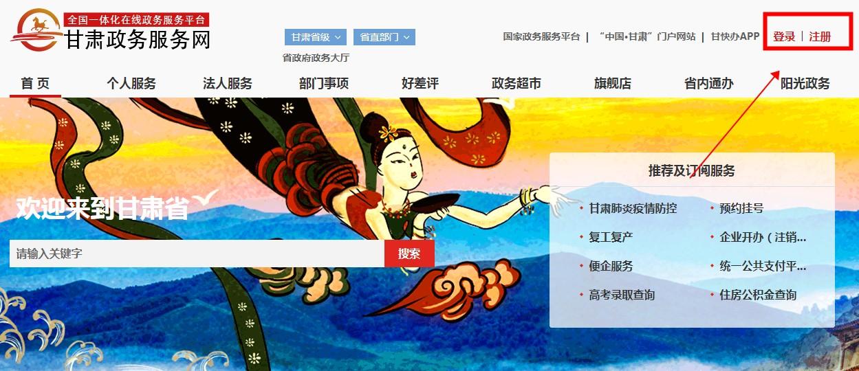 甘肃省服务网登录注册手机可以吗?甘肃省服务网登录注册方法[多图]