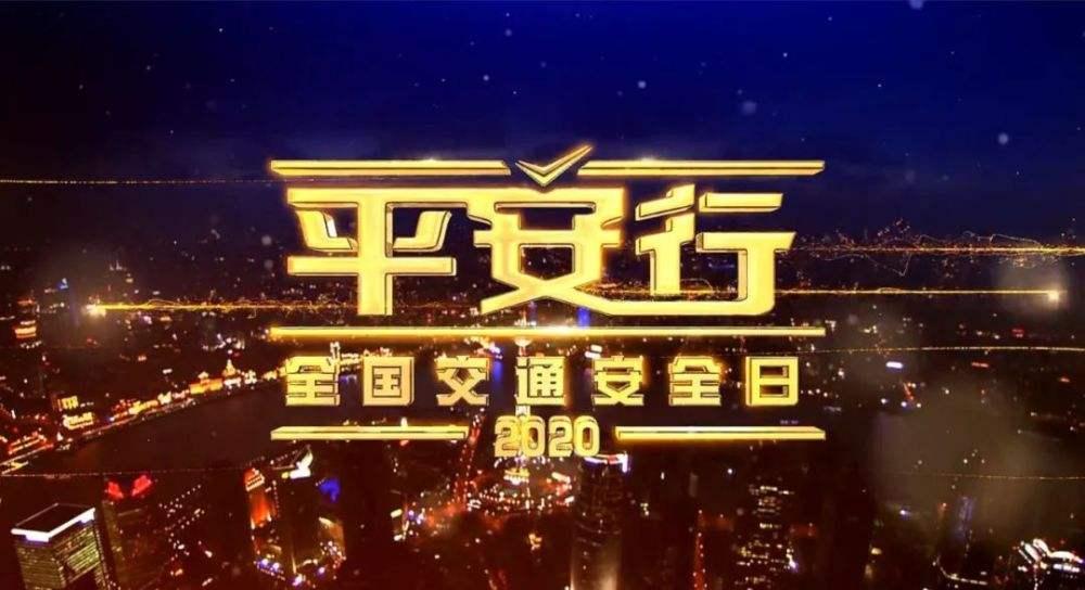 平安行2020视频完整版合集_中央电视台2020平安行视频_cctv12平安行2020