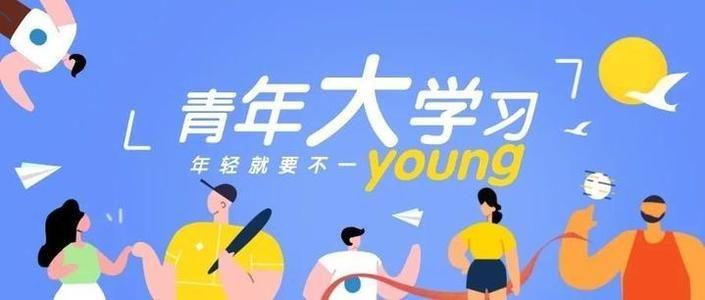2020青年大学习第十季第八期答案大全:青年大学第十季第八期题目和答案截图完整版[视频][多图]图片1