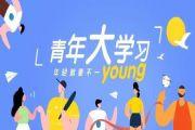 2020青年大学习第十季第八期答案大全:青年大学第十季第八期题目和答案截图完整版[多图]