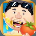 西红柿首富2020