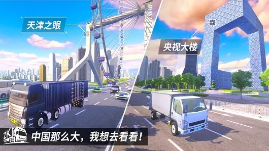 遨游中国2游戏合集大全_和遨游中国差不多的游戏_遨游中国2手机版下载