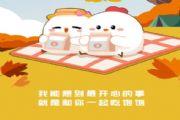 蚂蚁庄园12月5日题目答案最新 蚂蚁庄园12.5答案大全[多图]