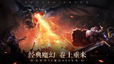 龙之神途PK版手游官方正式版下载图片1