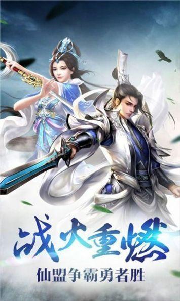 剑玲珑之无双剑帝手游官方版图片1
