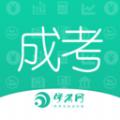 山东省2020年成人高考成绩查询平台 v1.0