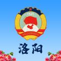 洛阳政协app官方版 v1.0.0