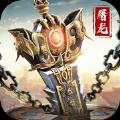 武圣屠龙双龙传说手游 v1.0