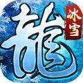冰雪龙城手游官方版 v1.0