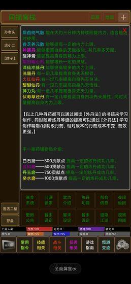 梦界mud游戏官方版图片1