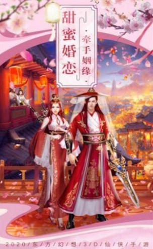 玄机江湖手游官方版图片1