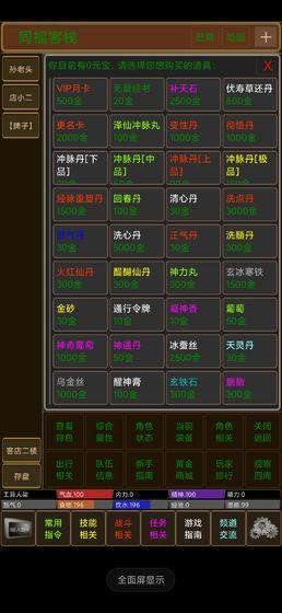 梦界mud游戏图2
