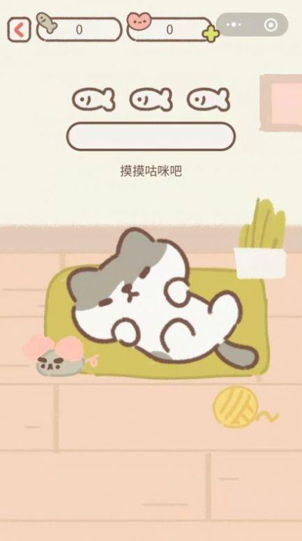 遇见你的猫1.4.5游戏官方最新版图片1