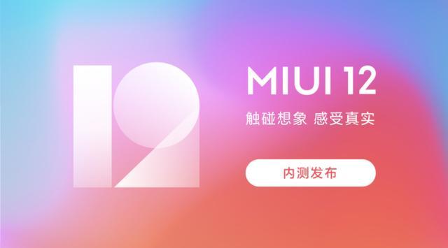 小米11 MIUI 12.5.13.0稳定版官方安装包图片1