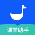 小鹅通课堂助手app官方版 v2.2.4