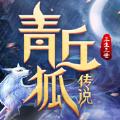 青丘狐传说三生三世