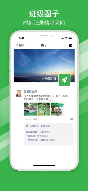 广西南宁空中课堂直播登录平台图片1
