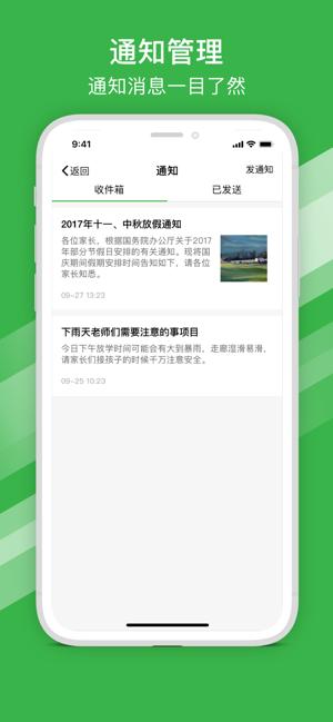 广西南宁空中课堂直播图3