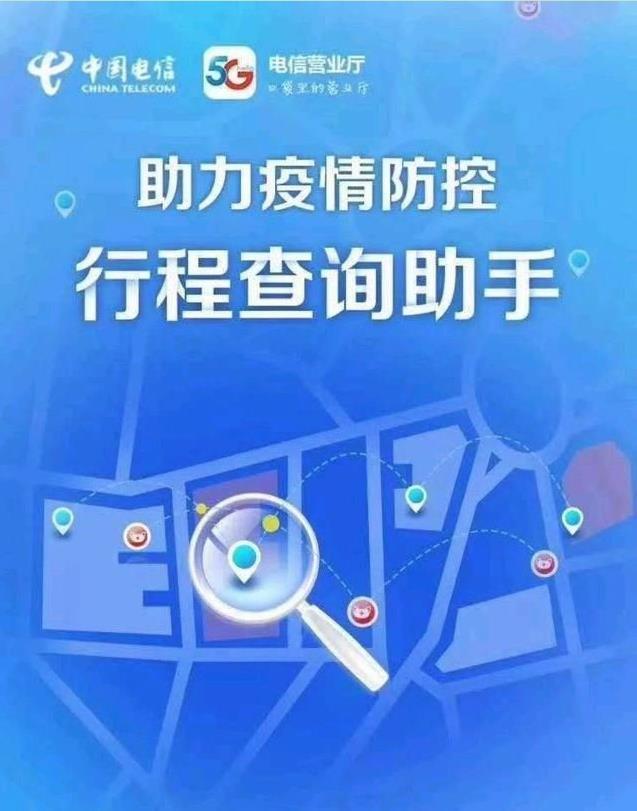 疫情期间行程查询app图3