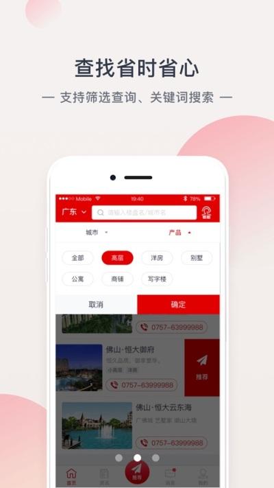 恒大网上售房app图1