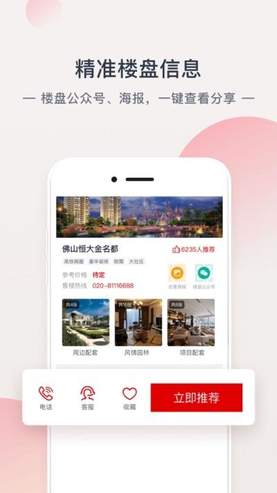 恒大网上售房app图2