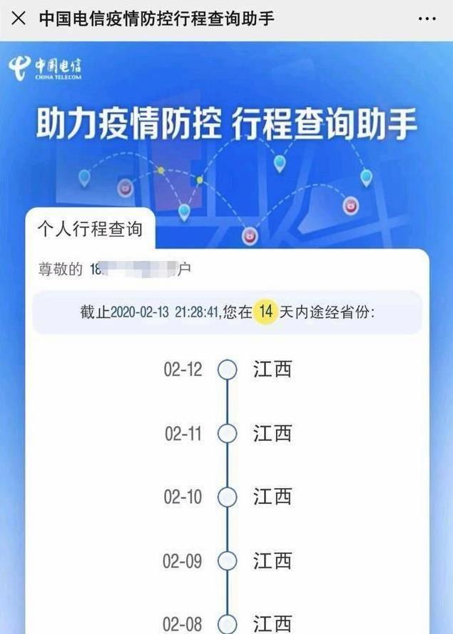 疫情期间行程查询app图2