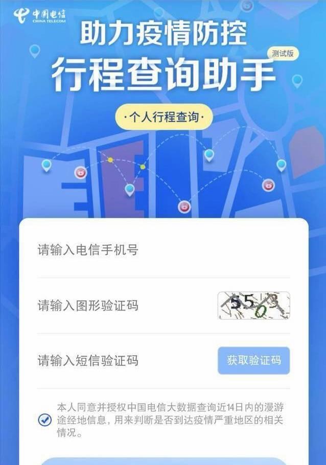 中国电信疫情行程查询工具app手机版图片1