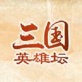 三国英雄坛1.5.0.0破解版