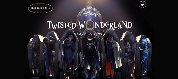 迪士尼扭曲仙境什么时候出?Disney Twisted Wonderland事前登录方式[多图]