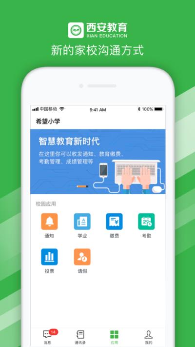 上海微校平台登录入口图2
