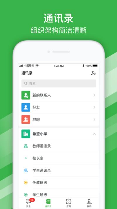上海微校智慧学习平台官网登录入口图片1
