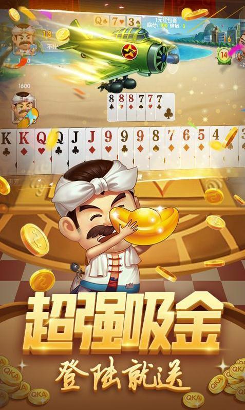 167开元棋牌游戏安卓版图片1