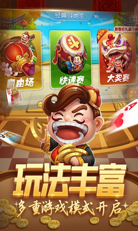 167开元棋牌游戏安卓版图片2