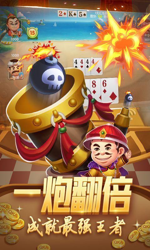 167开元棋牌游戏安卓版图片4