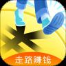 走路赚零花app官方版 v1.0.0