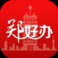 郑好办app官方版 V1.0.0