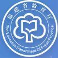 福建省普通高中学生综合素质评价