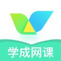 学成网课app安卓版 v1.0.0