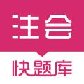 注册会计师快题库app官方版 v1.0.0