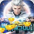 星云纪上线送神兽手游最新版 v1.0