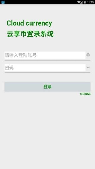 云享币app安卓版 v0.0.1