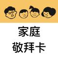 家庭敬拜卡ios苹果版 v1.0