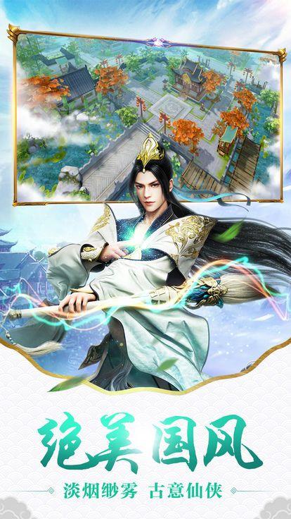青云剑圣手游图2