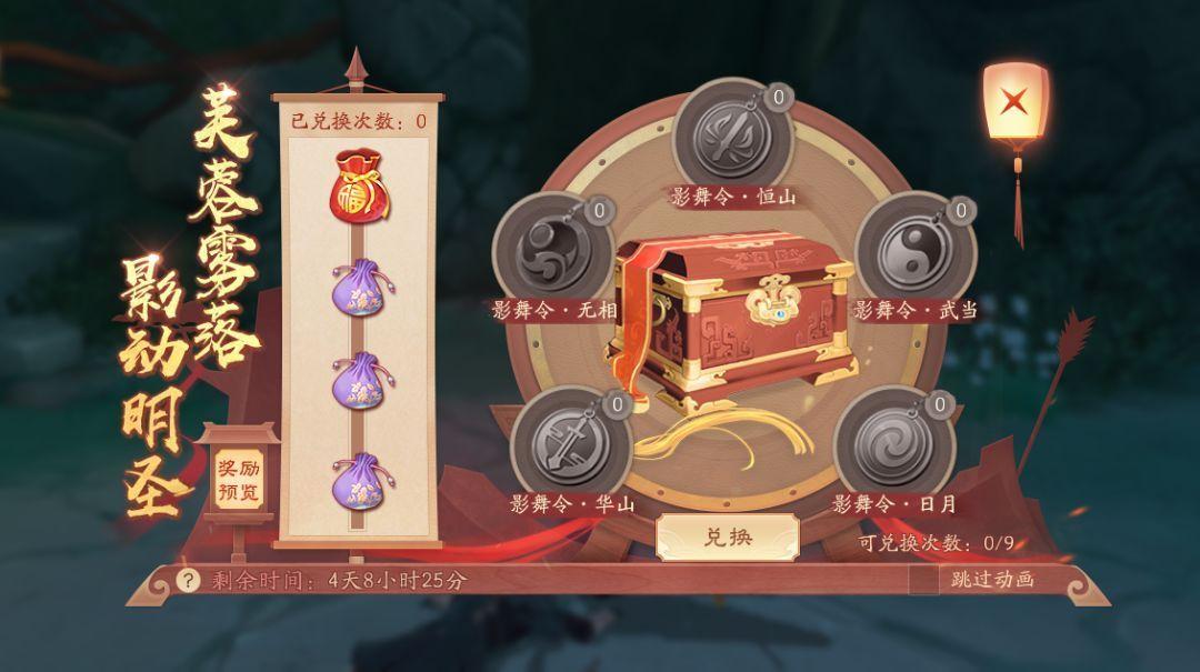 新笑傲江湖手游百日庆活动什么时候上线?3月26日更新内容汇总[多图]图片2
