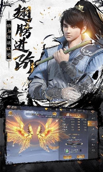 我在江湖之九州仙剑传官方版图片1