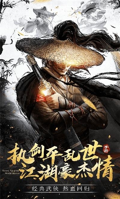我在江湖之九州仙剑传手游图1